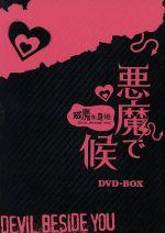 悪魔で候~悪魔在身邊~DVD-BOX(通常)(DVD)