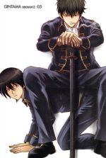銀魂 シーズン其ノ弐 05(通常)(DVD)