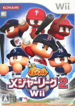 実況パワフルメジャーリーグ2 Wii(ゲーム)