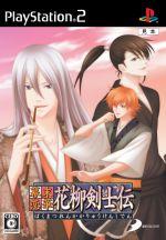 幕末恋華 花柳剣士伝(ゲーム)