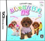 おしゃれな仔犬DS(ゲーム)