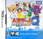 人生ゲームQ DS 平成のデキゴト(ゲーム)