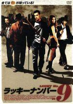 ラッキーナンバー9(通常)(DVD)