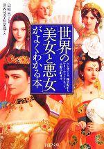 世界の「美女と悪女」がよくわかる本 クレオパトラ、楊貴妃からマリー・アントワネット、小野小町まで(PHP文庫)(文庫)