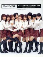 モーニング娘。ALL SINGLES COMPLETE~10th ANNIVERSARY~(初回生産限定盤)(DVD付)(DVD、ブックレット付)(通常)(CDA)