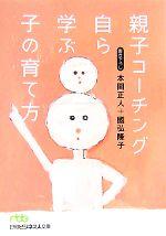 親子コーチング自ら学ぶ子の育て方(日経ビジネス人文庫)(文庫)