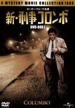 新・刑事コロンボ DVD-BOXI(三方背ケース付)(通常)(DVD)