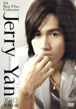 """F4 Real Film Collection """"Jerry Yan ジェリー・イェン"""" PART2 和歌山編(2枚組)(通常)(DVD)"""
