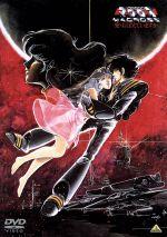 超時空要塞マクロス 愛・おぼえていますか HDリマスター版(通常)(DVD)