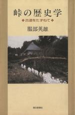 峠の歴史学 古道をたずねて(朝日選書830)(単行本)