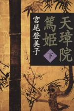 天璋院篤姫(下)(単行本)