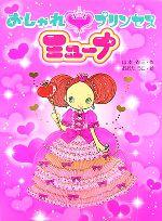 おしゃれプリンセスミューナ(ポプラちいさなおはなし10)(児童書)