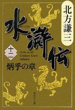 水滸伝 炳乎の章(集英社文庫)(十二)(文庫)