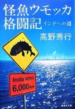 怪魚ウモッカ格闘記インドへの道集英社文庫