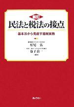 新訂 民法と税法の接点 基本法から見直す租税実務(単行本)