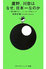 廣野、川奈はなぜ、日本一なのか 一度は回りたい、ニッポンの名コース(ゴルフダイジェスト新書)(新書)