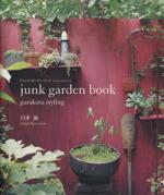 junk garden book(単行本)