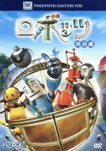ロボッツ 特別編(通常)(DVD)