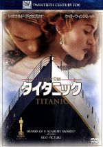 タイタニック(通常)(DVD)