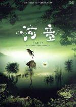 河童 デジタルリマスター(通常)(DVD)