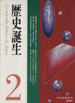 歴史誕生(2)(単行本)