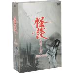 怪談シリーズ DVD-BOX(通常)(DVD)
