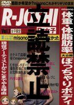 (R-女子)misono meet Beauty(通常)(DVD)
