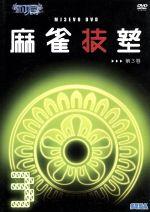 MJ3 Evo DVD 麻雀技塾 3巻(通常)(DVD)