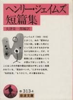 ヘンリー・ジェイムズ短編集(岩波文庫)(文庫)
