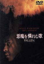 悪魔を憐れむ歌(通常)(DVD)