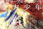 東京マーブルチョコレート ‐全力少年‐ Production I.G×スキマスイッチ(通常)(DVD)