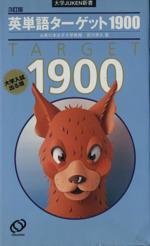 英単語ターゲット1900 3訂版(単行本)