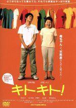 キトキト!(通常)(DVD)