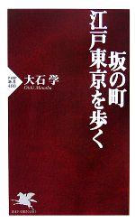 坂の町・江戸東京を歩く(PHP新書)(新書)