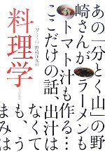 料理学 「分とく山」野崎洋光の(単行本)