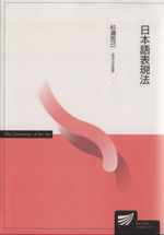 日本語表現法(単行本)