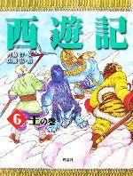 西遊記 王の巻(斉藤洋の西遊記シリーズ)(6)(児童書)