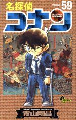 名探偵コナン(59)(サンデーC)(少年コミック)