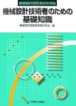 機械設計技術者試験準拠 機械設計技術者のための基礎知識(単行本)