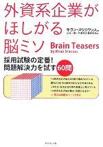 外資系企業がほしがる脳ミソ 採用試験の定番!問題解決力を試す60問(単行本)