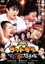 ゴッドタン ~マジ歌選手権~(通常)(DVD)