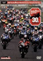 """2007""""コカ・コーラ ゼロ""""鈴鹿8時間耐久ロードレース 公式DVD(通常)(DVD)"""