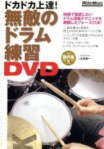 無敵のドラム練習DVD((譜例集付))(通常)(DVD)