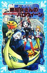 黒魔女さんが通る!! 黒魔女さんのハロウィーン(講談社青い鳥文庫)(PART7)(児童書)