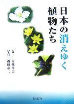 日本の消えゆく植物たち(単行本)