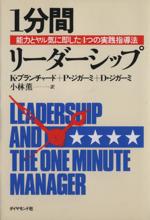 1分間リーダーシップ 能力とヤル気に即した4つの実践指導法(単行本)