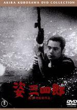 姿三四郎(通常)(DVD)