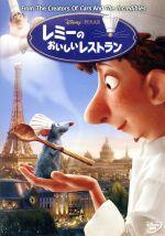 レミーのおいしいレストラン(通常)(DVD)