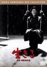 生きる(通常)(DVD)