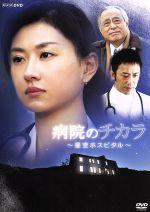 病院のチカラ~星空ホスピタル~(通常)(DVD)
